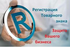 Регистрация товарных знаков и интеллект - собственности в Узбекистане